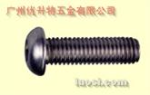 供应:10.9级圆头内六角螺丝