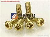 供应:环保铜螺丝-铅Pb<100ppm  环保电子螺丝  十字盘头机螺钉,