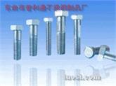 供应:哈氏合金C276螺栓