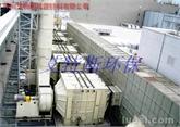 废气处理设备(防火废气处理系统)