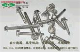316六角头钻尾螺丝