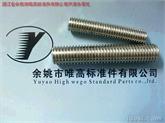 ASTM A193 B8/B8M全牙螺柱