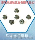 供应:螺母,螺帽,尼龙法兰螺母