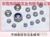 供应:螺母,螺帽尼龙螺母 DIN985 GB889