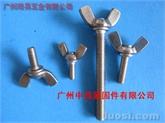 供應:304不銹鋼元寶螺絲、蝶形螺釘、螺栓