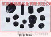 供应:螺母,螺帽,机米螺丝