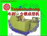 整机台湾进口多项专利螺丝合模成型机