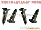 供应干板螺丝HXV