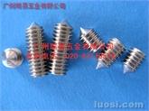 供應:凹端、尖端、平端、機米、緊定螺釘