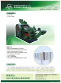 螺丝铆钉机械 台湾机型 中山市开稳机械有限公司