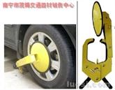 供应:锁车器 车轮锁 防盗汽车锁 汽车锁 锁胎器