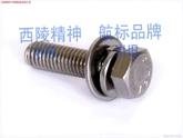 库存:不锈钢组合螺钉