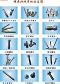 供应:专业生产牙板.搓丝板.螺丝模具