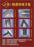 供应:专业生产各种圆尾牙板,尖尾牙板,特殊搓丝板