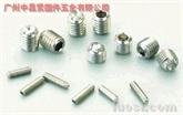 供應:緊定螺絲、不銹鋼緊定螺釘