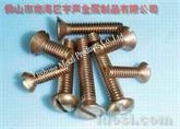 铜机丝,硅青铜沉头,半沉头,圆头,盘头,圆柱头机螺丝
