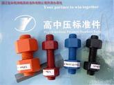 ASTM系列螺柱螺母