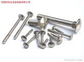 供应:不锈钢4马车螺丝