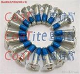 供应:扁头十字M6X20防松螺丝——固特耐螺丝预涂防松处理
