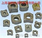 焊接方螺母
