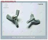 蝶形螺丝,元宝螺丝,不锈钢蝶形螺丝