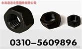 供应:8级高强度螺母,10级高强度螺母