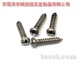 供应PA1.7*4.5小螺丝,适用电子、电器、玩具、文具等行业产品