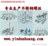 供应:不锈钢螺丝,非标螺丝,手机螺丝,眼镜螺丝,精密螺丝,不锈钢螺钉,