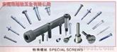 供应:台阶螺丝,螺栓,各种异型螺丝