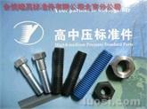 供应HG20634 HG20613化工部标准