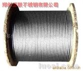 供应:不锈钢钢丝绳多种材质