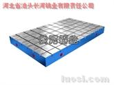 装配平台,铆焊平板,镗床工作台