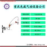 气动攻牙机 摇臂式攻牙机 M3-M16模具功牙 重庆先威提供