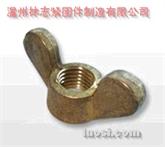 供应铜蝶形螺母