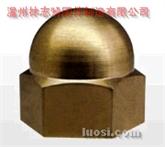 供应铜盖形螺母