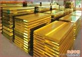 H62黄铜板、H65黄铜板、H68黄铜板、H85黄铜板、 H90黄铜板