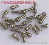 不锈钢与碳钢组合螺钉