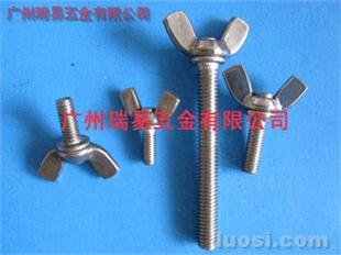 不锈钢蝶型螺丝