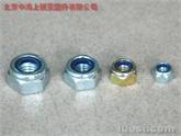 北京中海上锐供应 镀锌、304 尼龙锁紧螺母