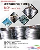 各种规格不锈钢线(拉丝线)、弹簧线、棒材、特殊线材