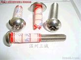 供应:不锈钢防盗螺丝