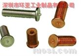 供应:种焊螺钉,无头焊钉,种焊螺柱,无头焊柱,
