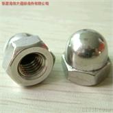 供应:高品质盖形螺母