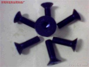 10.9级内六角平杯螺丝