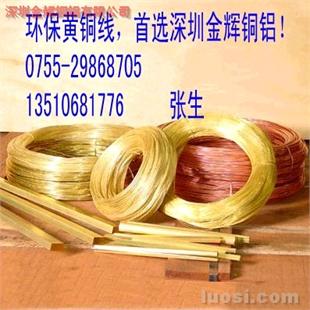 热销C5191磷铜线,洛阳C5210磷铜线,日本藤井磷铜线,现货TP1磷铜线,国标H80黄铜线,黄铜螺丝线,C2100黄铜扁线,湖北C2680黄铜线