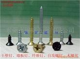 自攻自钻螺丝钉、一十米字梅花槽自攻自钻螺丝钉、墙板螺丝钉、纤维螺丝钉、木螺丝钉、快牙螺丝钉、干壁石膏板螺丝钉