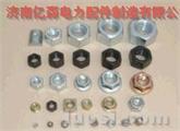 生产加工各种规格、各种型号、非标、国标螺母