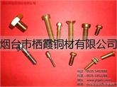 供应:供应铜螺丝,高强度铜螺丝,圆头铜螺丝