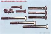 供应:六角头螺栓