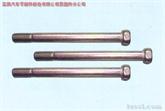 供应:中心螺栓